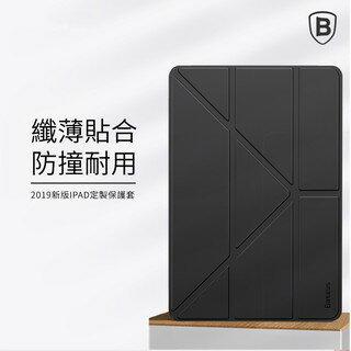 裕民數位 3C 車用品 【Baseus】倍思台灣公司貨 簡雅Y型三折皮套 平版皮套  iPad Pro 10.2吋(2019) 防撞 PC材質 保護...