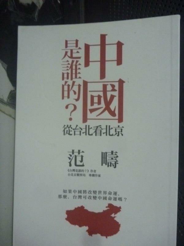 【書寶二手書T7/政治_JNX】中國是誰的?從台北看北京_範疇
