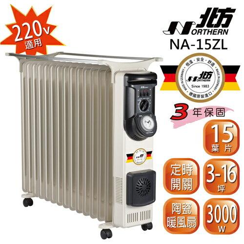 北方葉片式恆溫電暖爐(15葉片)  NA-15ZL - 限時優惠好康折扣