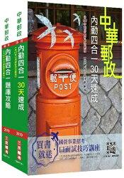 2019郵局[內勤人員][重點速成+1565題庫] 超值強效套書 (贈搶分小法典) ※依107年12月最新
