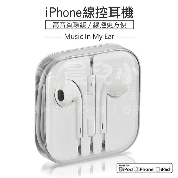 【大量現貨】限時特價!iPhone 耳機 高音質 線控 APPLE 耳機 iphone 6有線耳機【C01】