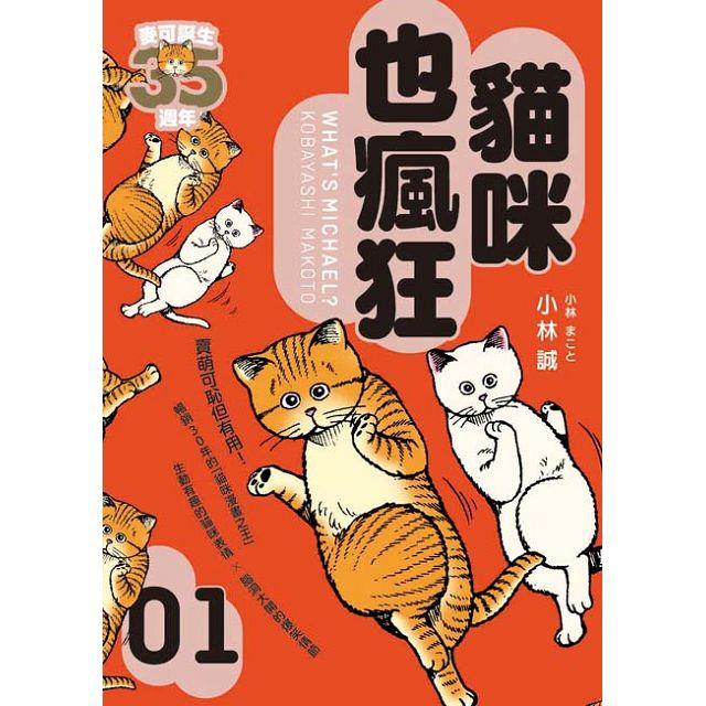 貓咪也瘋狂(35週年紀念經典愛藏版+繁體版獨家簽繪卡,盒裝全五冊) 2