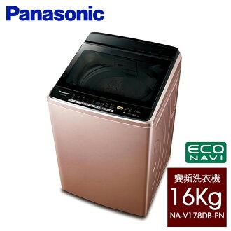 今天下單再折3000元$直接打91折★【Panasonic 國際牌】16公斤ECO NAVI 變頻洗衣機(NA-V178DB-PN 玫瑰金)