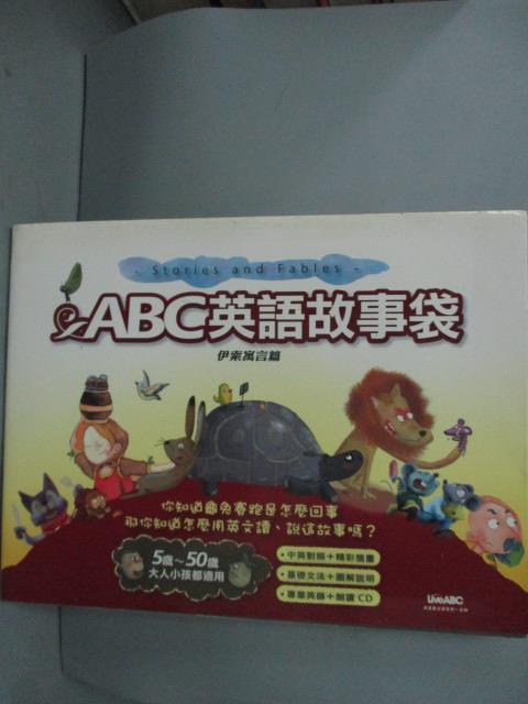 【書寶二手書T9/語言學習_WGI】ABC英語故事袋-伊索寓言篇_希伯崙編輯部_附光碟