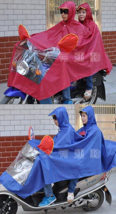 【大有運動】摩托車 機車 雨衣 雨披 雙人 全罩式 帳篷式 XXXXL防水 牛津布 薄款 大帽檐 紅/藍