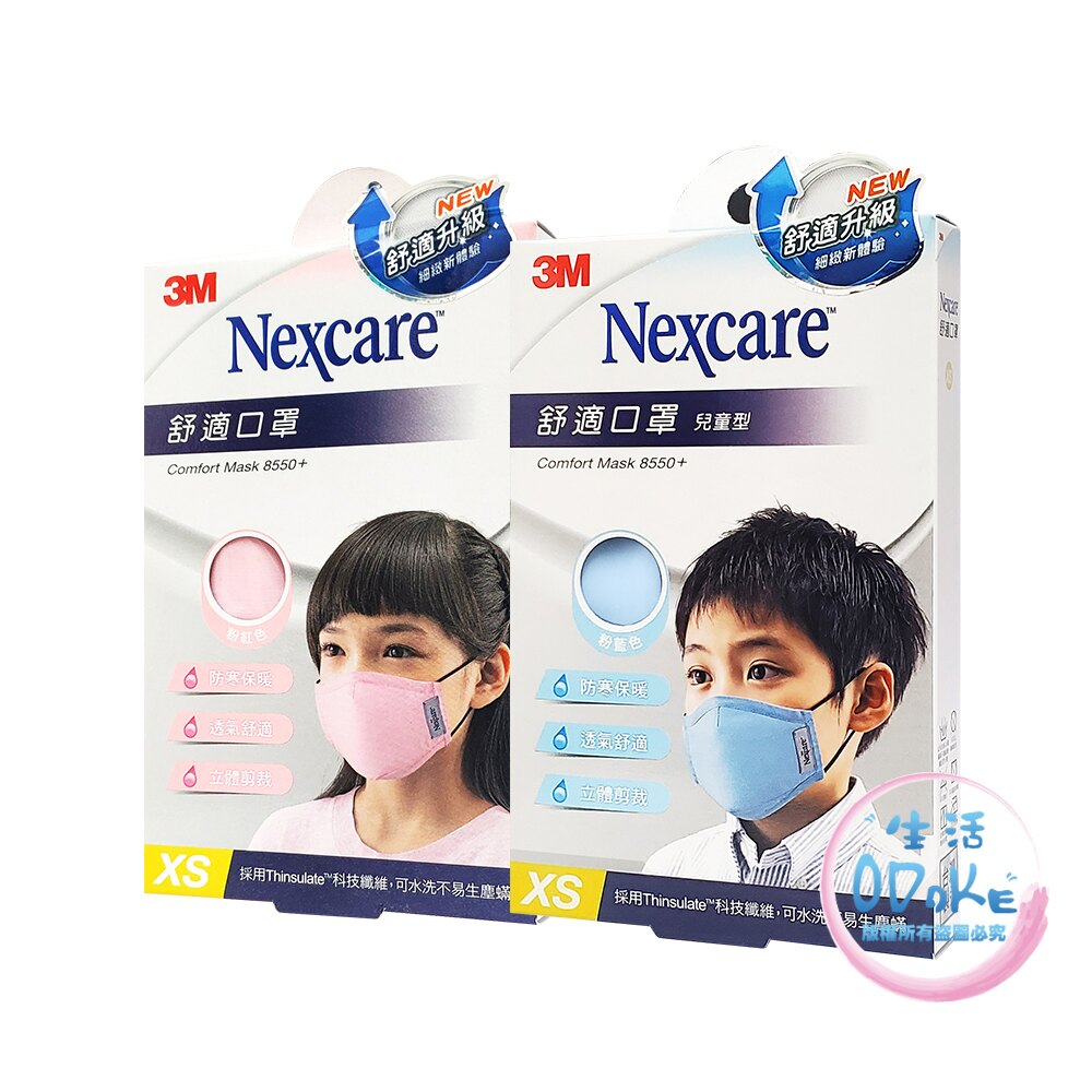 3M 舒適口罩 (單入) 保暖口罩 防風口罩 防塵口罩 可水洗 機車口罩 兒童 / S / M / L【生活ODOKE】 3