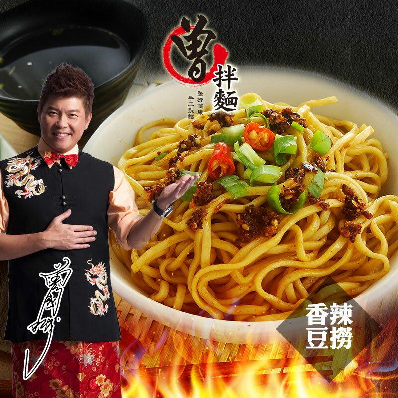 ★特價★香辣豆撈曾拌麵 (1袋4包入)【2017台灣泡麵排行榜】 0