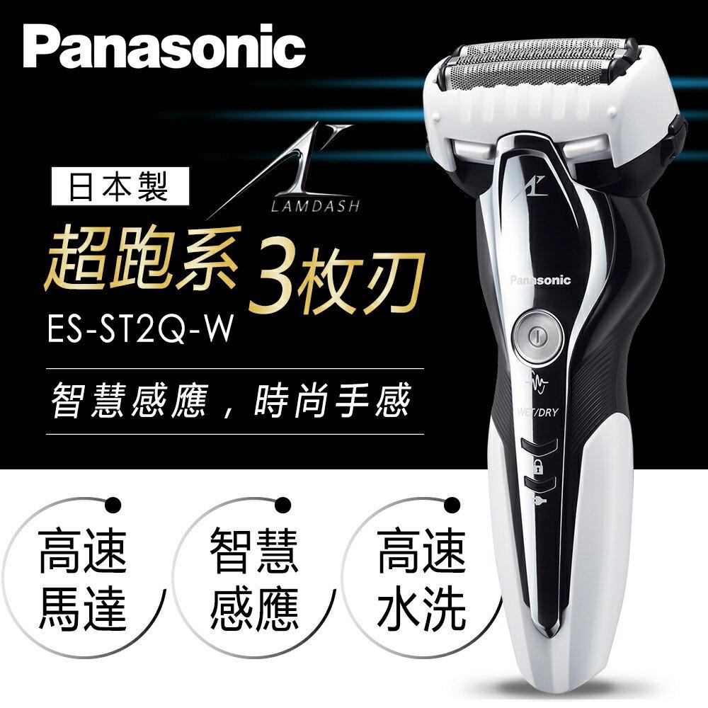【Panasonic 國際牌】3刀頭 水洗滑順電動刮鬍刀 / 白 ES-ST2Q-W - 限時優惠好康折扣
