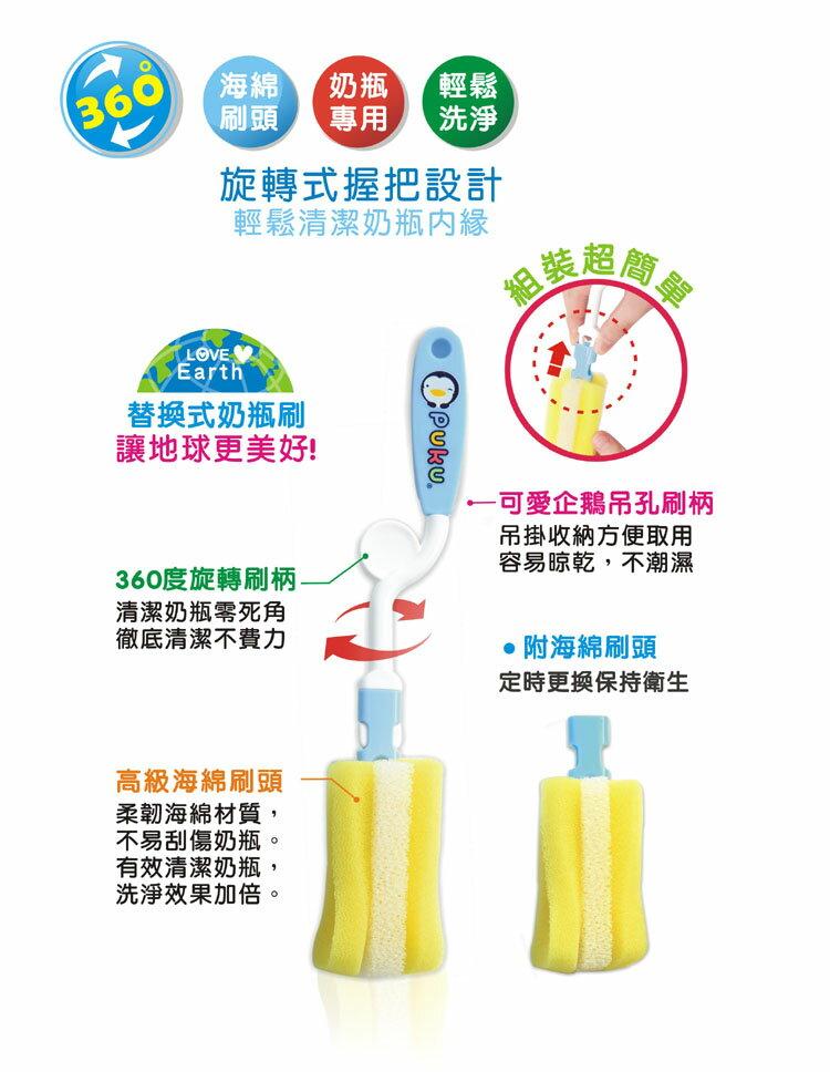 PUKU藍色企鵝 - 組合式奶瓶刷組 2
