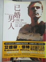 【書寶二手書T6/翻譯小說_HRK】已婚男人_艾德蒙‧懷特(Edmund White), Edmund White, 但