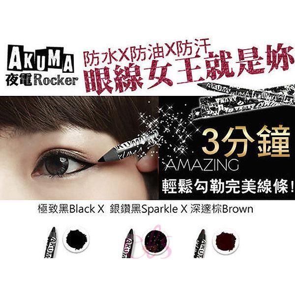 AKUMA 夜電ROCKER超防水眼線筆 部落客推熱賣款 防水防汗 ☆艾莉莎☆