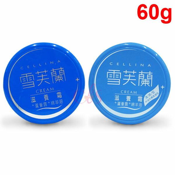 雪芙蘭 滋養霜 一般型/清爽型 60g 兩款供選☆艾莉莎ELS☆