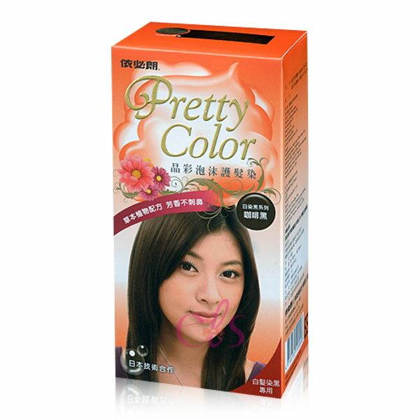 依必朗 Pretty Color晶彩泡沫護髮染 咖啡黑 ☆艾莉莎ELS☆