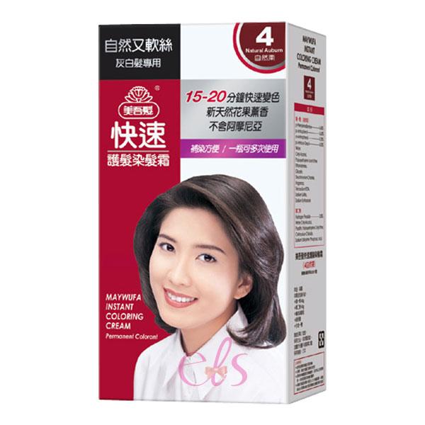 美吾髮 快速護髮染髮霜 #4自然栗 ☆艾莉莎☆