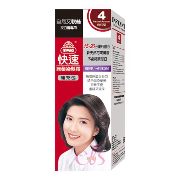 美吾髮 快速護髮染髮霜 #4自然栗 經濟補充包 ☆艾莉莎☆