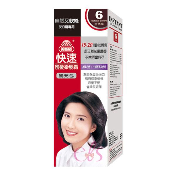 美吾髮 快速護髮染髮霜 #6自然褐 經濟補充包 ☆艾莉莎☆