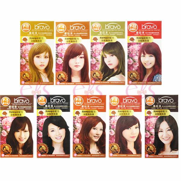 慕拉米乳木果油護髮染 40g - 九色可選 ☆艾莉莎☆