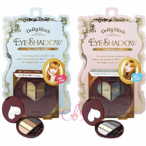 KOJI Dolly Wink 美型調色眼影盤 No.4 Shiny Brown / No.5 Silver Grey ☆艾莉莎ELS☆