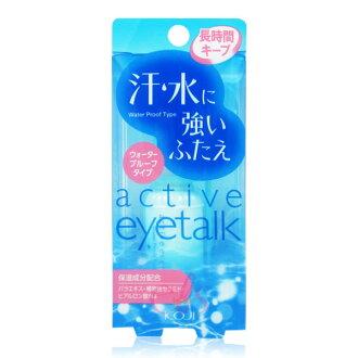 KOJI eye talk 雙眼皮膠(防水型) 13ml ☆艾莉莎☆