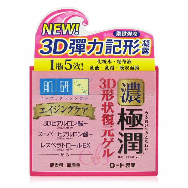 ROHTO肌研 3D彈力肌五合一保濕凝膠 100g ☆艾莉莎ELS☆