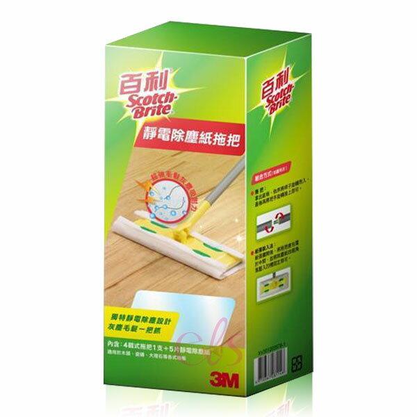 3M 百利靜電除塵紙拖把 - 內含紙5張 ☆艾莉莎☆