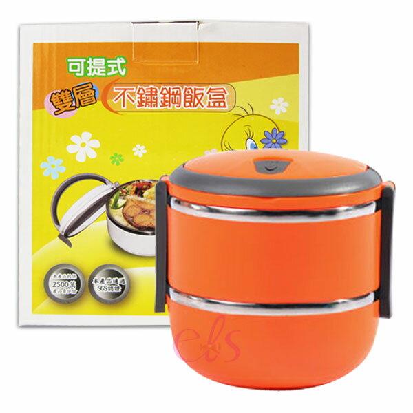 鵝頭牌 Tweety可提式雙層不鏽鋼飯盒 橘色CI-420A ☆艾莉莎☆