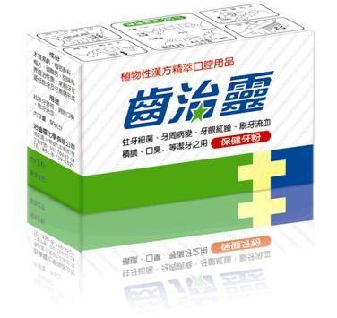 【齒治靈保健牙粉】50g(單次購買6盒加贈隨身包12包)