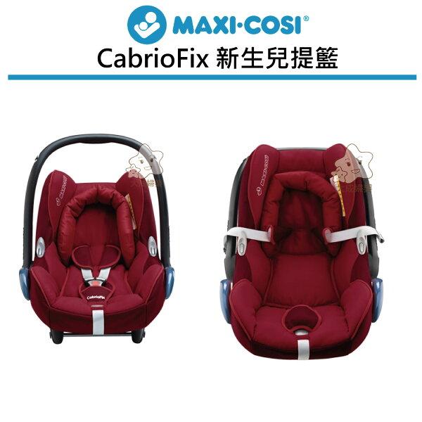 【大成婦嬰】荷蘭MAXI-COSICabrioFix新生兒提籃型汽座汽車安全提籃7078下標前請先詢問是否有現貨