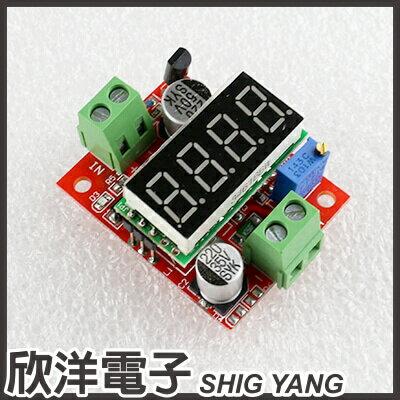 ※欣洋電子※DC-DC降壓模組數字顯示器藍光(0744-BL)綠光(0744-G)實驗室、學生模組、電子材料、電子工程、適用Arduino