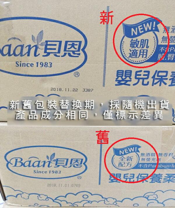 Baan貝恩 - 全新配方 嬰兒保養柔濕巾80抽 24包 / 箱 1