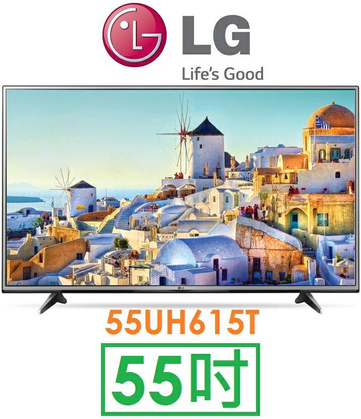 【預訂】樂金 LG 55吋液晶顯示器 電視(55UH615T)4K聯網