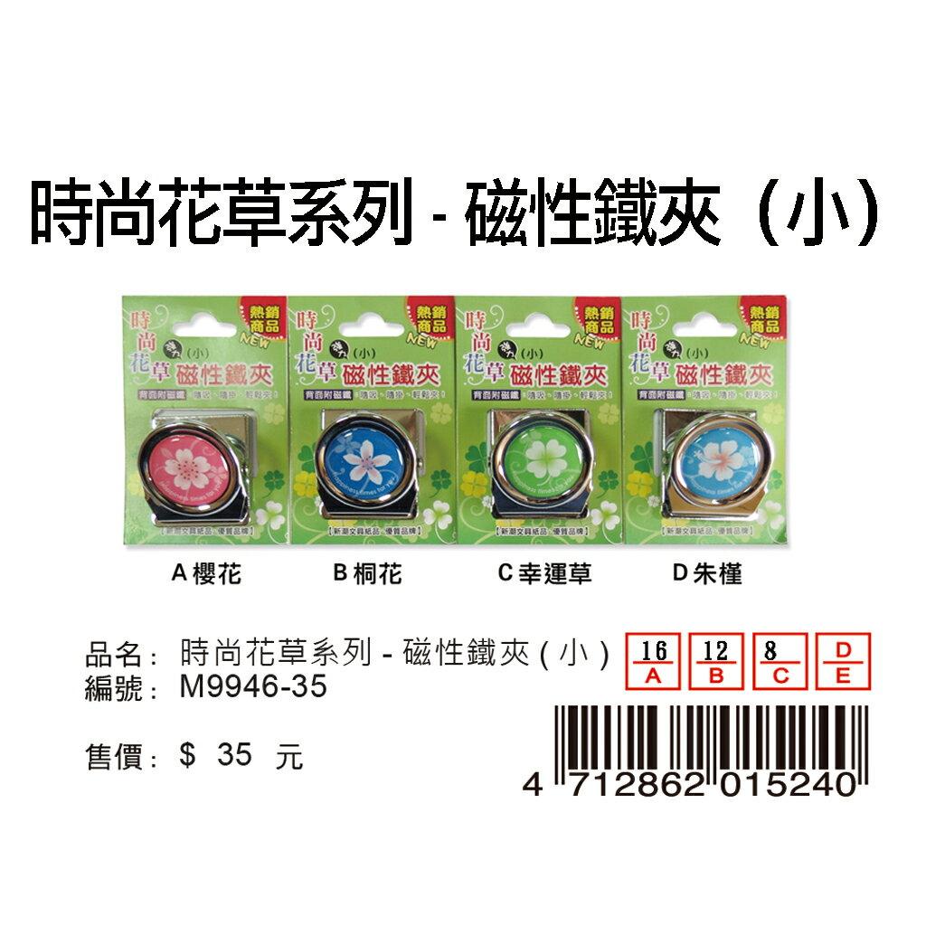 【文具通】LUXURIANT Boman 寶美 磁性 鐵夾 菜單 出貨單 出貨圖案接為隨機不可挑 L1130096