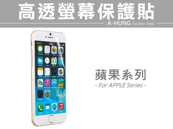 【APPLE系列】高透亮面 螢幕保護貼 iPhone 7 6S 6 Plus 5S 5 5C 4S 保護膜 貼膜