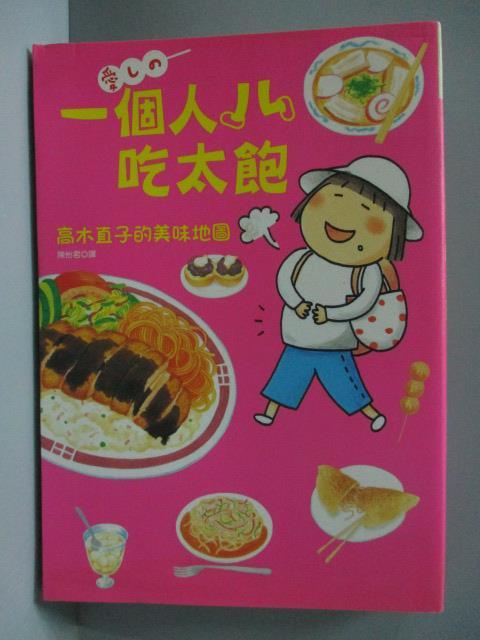 【書寶二手書T1/繪本_NBP】一個人吃太飽-高木直子的美味地圖_陳怡君