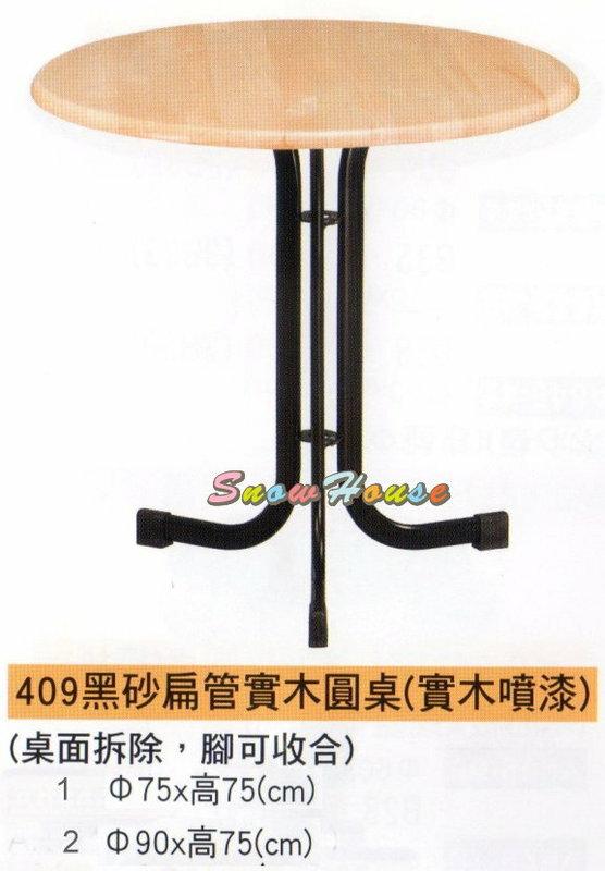 ╭☆雪之屋居家生活館☆╯A644-01/02 409黑砂扁管實木圓桌餐桌飯桌置物桌咖啡桌(實木噴漆)