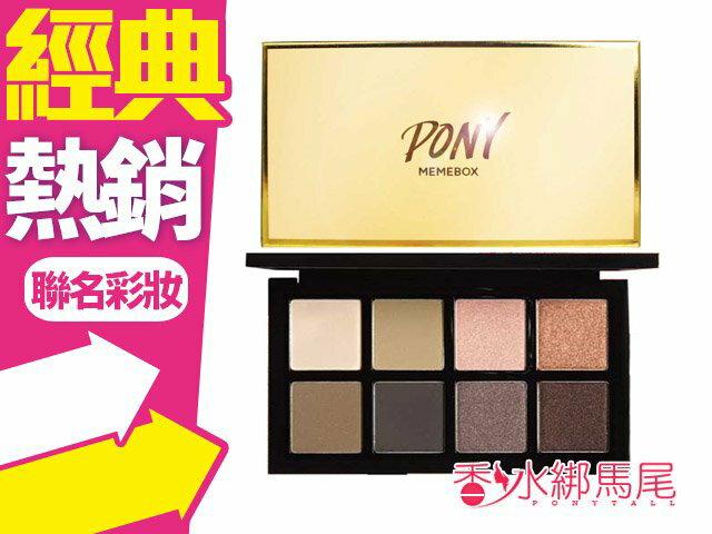 ◐香水綁馬尾◐韓國 PONY X MEMEBOX 新版 閃耀魅彩 8色眼影盤 13g GLAM1