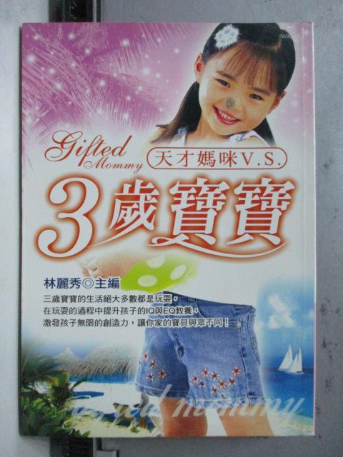 【書寶二手書T7/家庭_ODG】天才媽咪V.S.3歲寶寶_林麗秀
