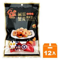 仁者無敵 蠶豆仁-辣鹹蛋蟹黃 60g (12入)/箱