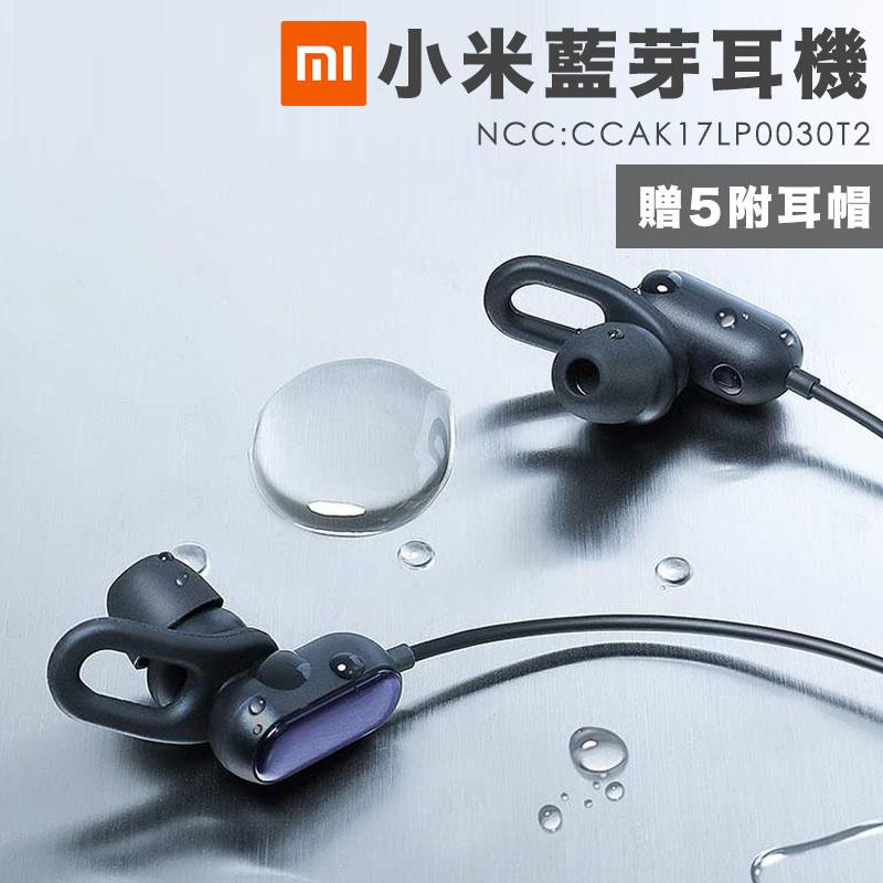 【小米防水藍芽耳機】藍芽耳機 無線耳機 運動藍芽耳機 無線藍芽耳機【AB159】 0