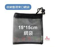 新手露營用品推薦到【【蘋果戶外】】AppleOutdoor 15cm 20cm 30cm 40cm 50cm (黑色) 尼龍網布束口袋 收納網袋