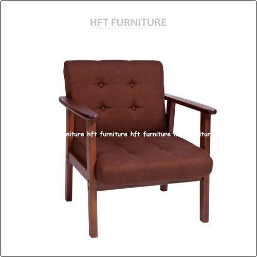 HFT Furniture【免運現貨】日系復古 經典木製扶手 單人布沙發 咖啡色