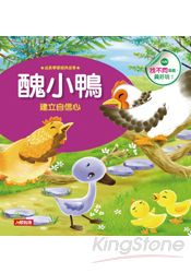 醜小鴨-成長學習經典故事