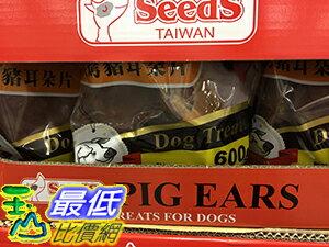 [105限時限量促銷] COSCO SEEDS PIG EARS 惜時寵物烘烤豬耳朵片 600公克 C110570