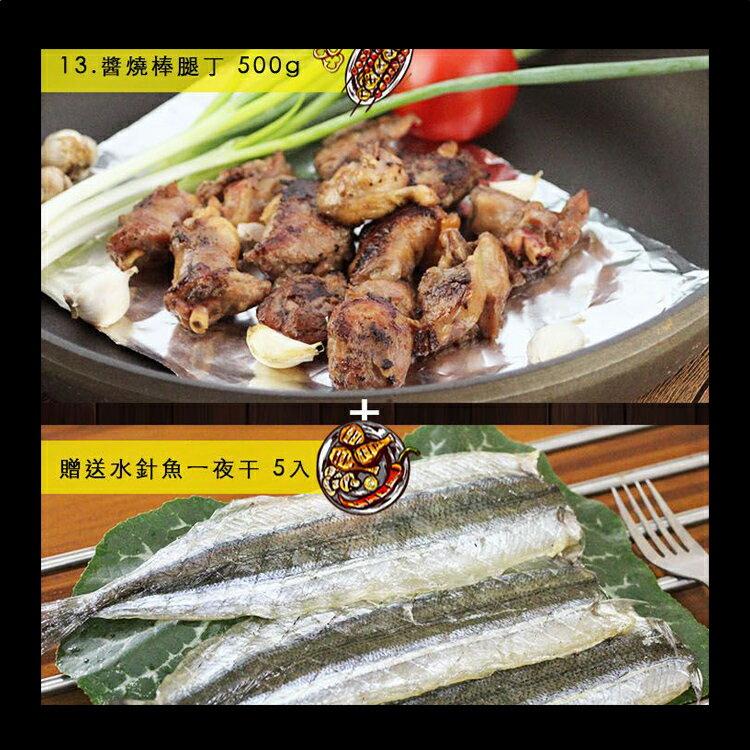 【免運】【陸霸王】101 旺旺烤肉組 (8-10人)露營 / 美食 / 下殺49折 6