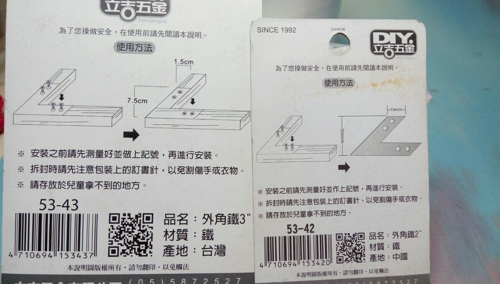 【八八八】e網購~【外角鐵】外角鐵 居家小五金 DIY五金
