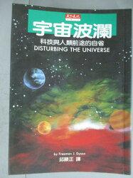 【書寶二手書T2/科學_GSH】宇宙波瀾-科技與人類前途的自省_戴森