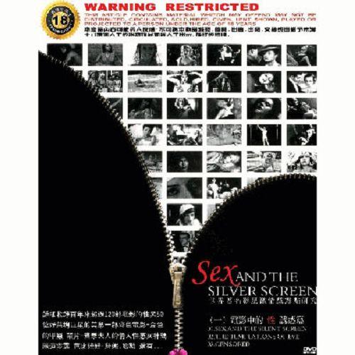 電影中的性(一)誘惑篇-世界著名影星激情戲露點研究DVD