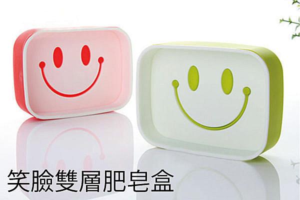 BO雜貨【SV2672】可愛笑臉雙層瀝水濾水肥皂盒 創意肥皂盒 香皂盤 肥皂盤