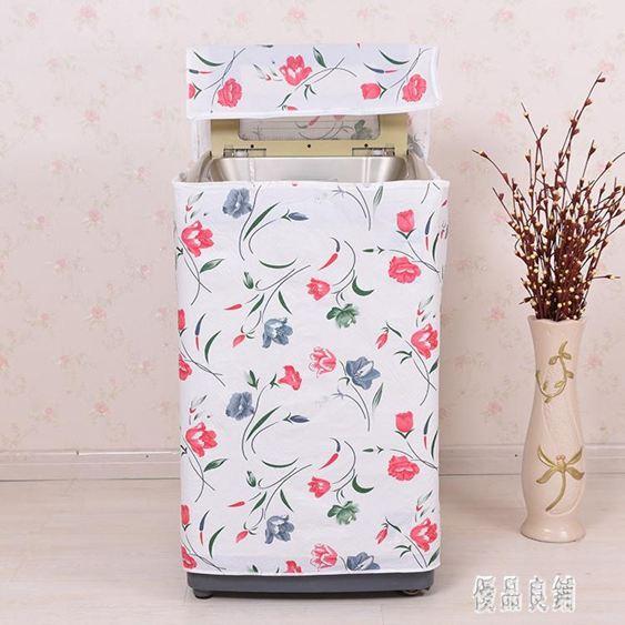 洗衣機藝布罩 雙筒廚房雙門小鴨防護套防塵套透明尺寸遮擋CY70