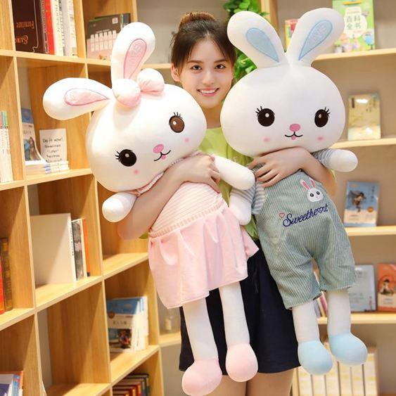 抱枕 可愛兔子毛絨玩具公仔兒童玩偶女孩生日禮物抱枕小白兔公主布娃娃 免運